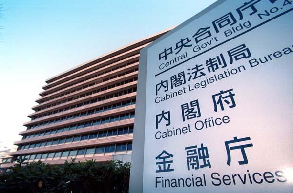 問題の5社には金融庁の調査が入りそう(C)日刊ゲンダイ