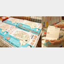 八重洲ブックセンター日本橋三越店で(C)日刊ゲンダイ
