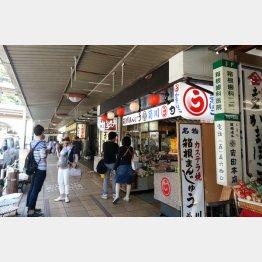 箱根湯本駅前の土産物屋(提供写真)