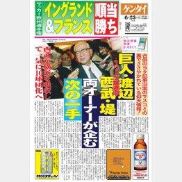リーグ再編騒動当時の日刊ゲンダイ本紙(C)日刊ゲンダイ