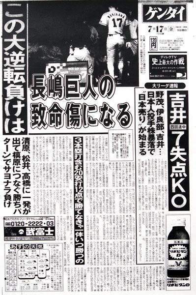 当時を伝える日刊ゲンダイ紙面(C)日刊ゲンダイ