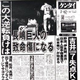 元横浜打撃コーチ・高木由一氏が語る 長嶋監督を奈落の底に突き落とした「マシンガン打線」の秘密