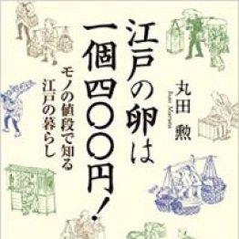 日本史トリビア編