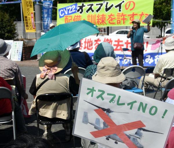 横田基地でのオスプレイ反対集会(C)日刊ゲンダイ