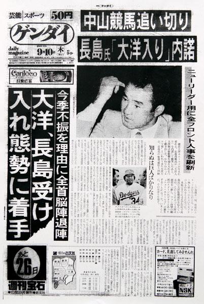 長嶋氏の大洋入りを報じる、当時の日刊ゲンダイ(C)日刊ゲンダイ