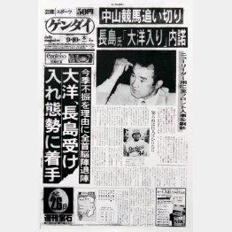長嶋氏の大洋入りを報じる、当時の日刊ゲンダイ