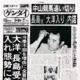 長嶋の横浜大洋監督就任を潰したのは財界の大物だった