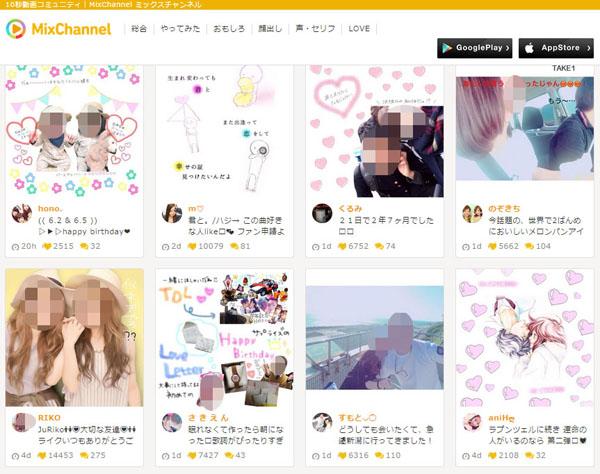 「ミックスチャンネル」の画面/(動画投稿サイト「ミックスチャンネル」)