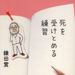 「死を受けとめる練習」鎌田實著