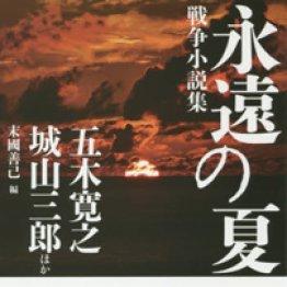 「永遠の夏 戦争小説集」 五木寛之・城山三郎ほか著 末國善己編