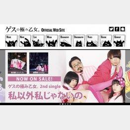大人気の通称「ゲス乙女」(公式サイトから)