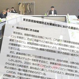 注目される東京都受動喫煙防止対策検討会の結末
