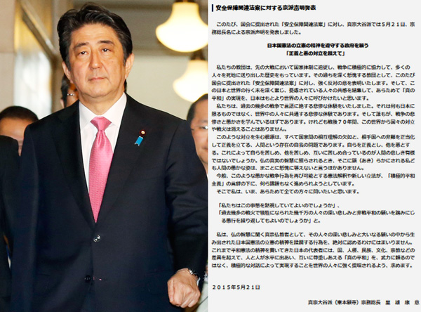 安倍首相と真宗大谷派の声明文(公式HPから)/(C)日刊ゲンダイ
