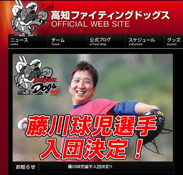 球団側も藤川球児入りを正式発表(高知ファイティングドッグスHPより)