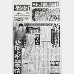 当時を伝える日刊ゲンダイ本紙(C)日刊ゲンダイ