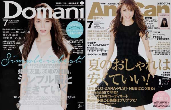発売中の「Domani」と「Anecan」(C)日刊ゲンダイ