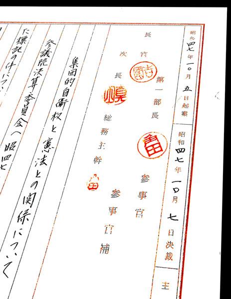 「昭和47年政府見解」原本(C)日刊ゲンダイ