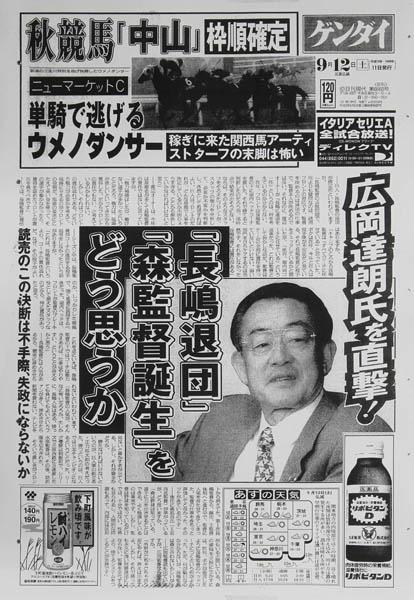 「森監督誕生」を報じた当時の日刊ゲンダイ(C)日刊ゲンダイ