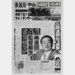 「森監督誕生」を報じた当時の日刊ゲンダイ