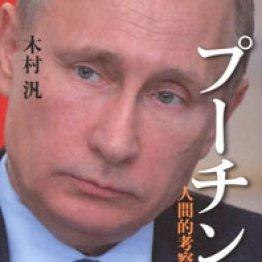 「プーチン 人間的考察」木村汎著