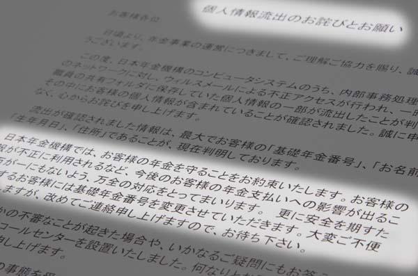 誤解を招くお詫び文書の文面(C)日刊ゲンダイ