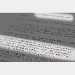 誤解を招くお詫び文書の文面
