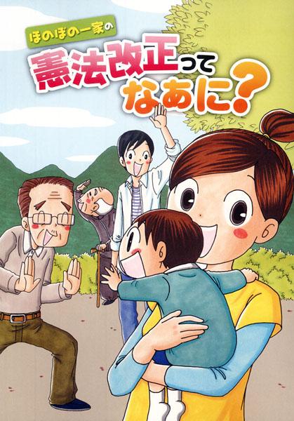 自民党の憲法漫画冊子「ほのぼの一家の憲法改正ってなぁに?」(C)日刊ゲンダイ