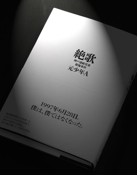 非難殺到(C)日刊ゲンダイ