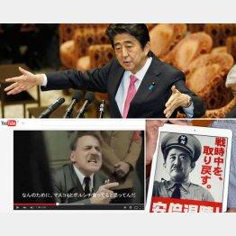 パロディー動画が大人気(左下/ユーチューブから)(C)日刊ゲンダイ