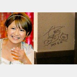 店内に書かれた矢口のサイン(日付は6月20日)/(C)日刊ゲンダイ
