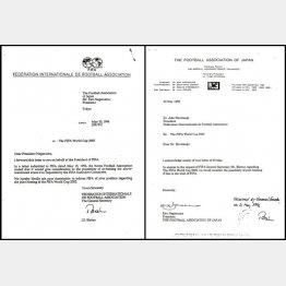 ブラッター氏署名入りFAX(左)とアベランジェ会長宛てのペーパー(右)