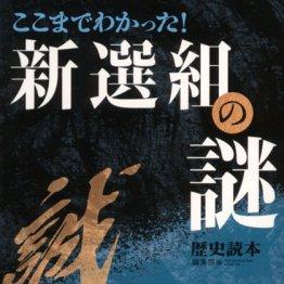 「ここまでわかった!新選組の謎」「歴史読本」編集部編