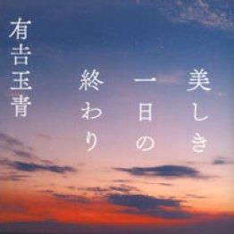 「美しき一日の終わり」有吉玉青著