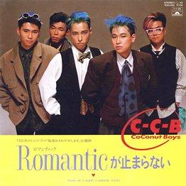 1985年のヒット曲(「Romanticが止まらない」)