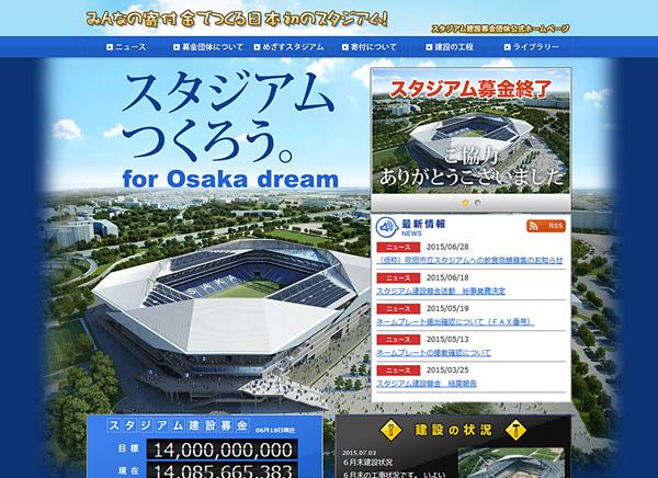 建設募金は140億円!(スタジアム建設募金団体公式ホームページから)