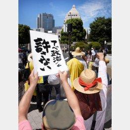 国会前も抗議で騒然(C)日刊ゲンダイ