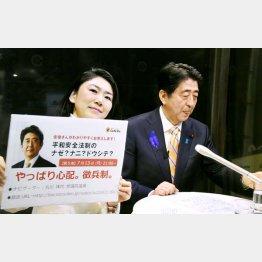 「安保法案」について説明した安倍首相(C)日刊ゲンダイ