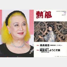 美輪明宏とジブリ冊子の「熱風」(C)日刊ゲンダイ