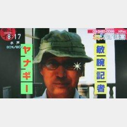 """実は""""伝説の記者"""""""