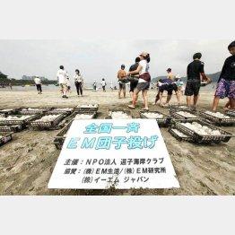 水質浄化のためというが…(C)日刊ゲンダイ
