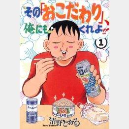 じわじわ人気の漫画「その『おこだわり』、俺にもくれよ!!」(講談社刊)