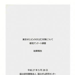 「たばこ対策都民アンケート調査」のタレ流し報道