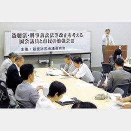 盗聴法改正案の勉強会の様子(C)日刊ゲンダイ