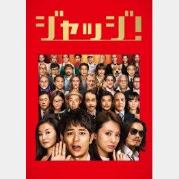 「ジャッジ!」2013年/日本/カラー/105分/配給・松竹