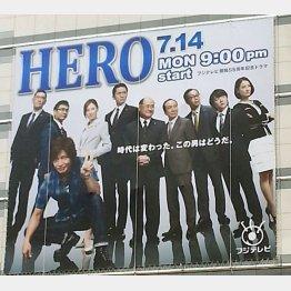 フジテレビで昨年放送された「HERO」(C)日刊ゲンダイ