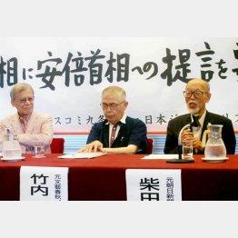 マスコミOBも結集(「歴代首相の提言」発表会見)/(C)日刊ゲンダイ