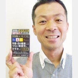 スマイル40プレミアム(C)日刊ゲンダイ