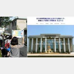 創価学会本部前で抗議デモをする女性たち、(右は署名サイトのトップページ)