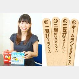 「ホームランバー」の当たりの焼き印(右)(C)日刊ゲンダイ