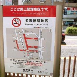 """サミットの""""玄関口""""名古屋駅周辺の厳しい喫煙規制"""